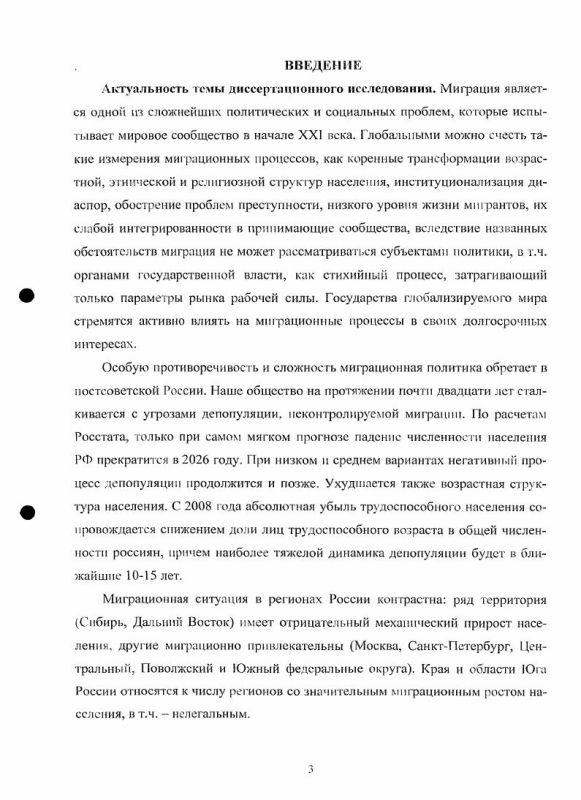 Содержание Региональная миграционная политика в постсоветской России : по материалам краев и областей Южного федерального округа