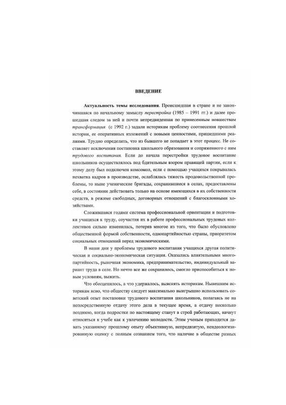 Содержание Ставропольский опыт использования ученических бригад и его творческое освоение в других регионах СССР : 1923-1991 гг.