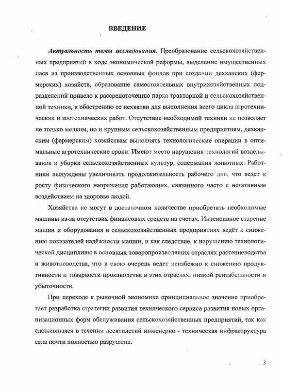 Содержание Организация технического сервиса в сельском хозяйстве : на материалах предприятий Республики Таджикистан