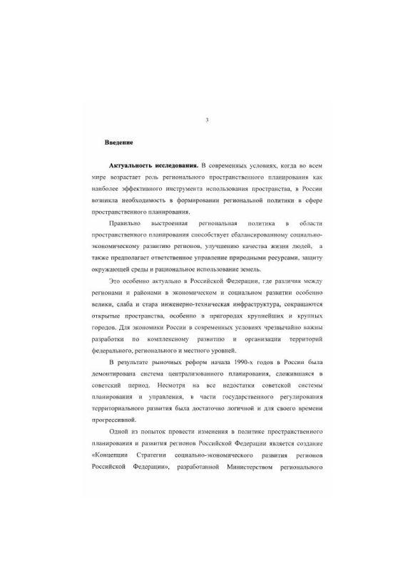 Содержание Формирование системы пространственного планирования на уровне региона : на примере Калининградской области