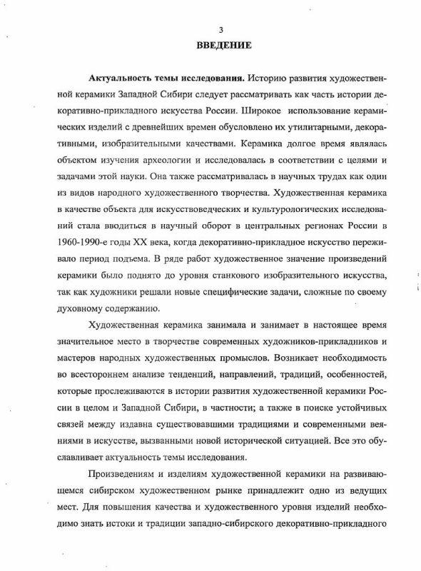 Содержание Художественная керамика Западной Сибири последней трети XX - начала XXI века