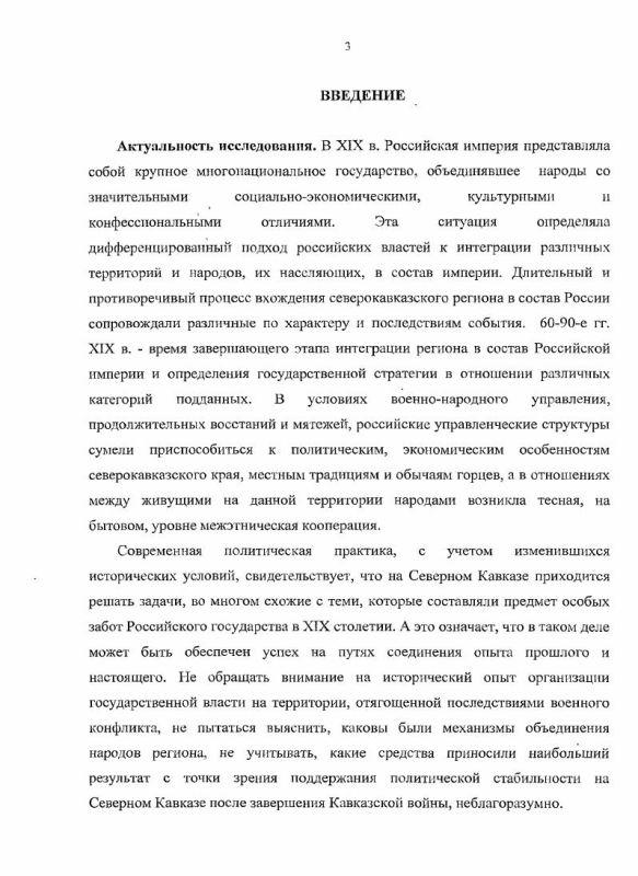 Содержание Интеграция горского населения Северо-Восточного Кавказа в состав Российской империи в рамках Терской области : 60-90-е гг. XIX в.