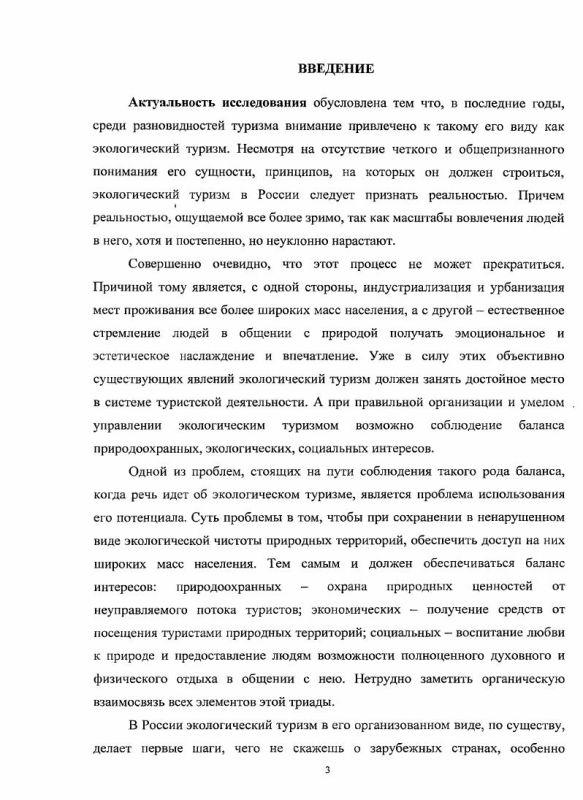 Содержание Организационно-экономический механизм рационального использования природно-ресурсной базы региона : на материалах Кабардино-Балкарской республики