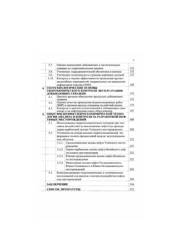 Содержание Геотехнологические основы анализа и контроля разработки нефтяных месторождений по промысловым гидрогеохимическим данным