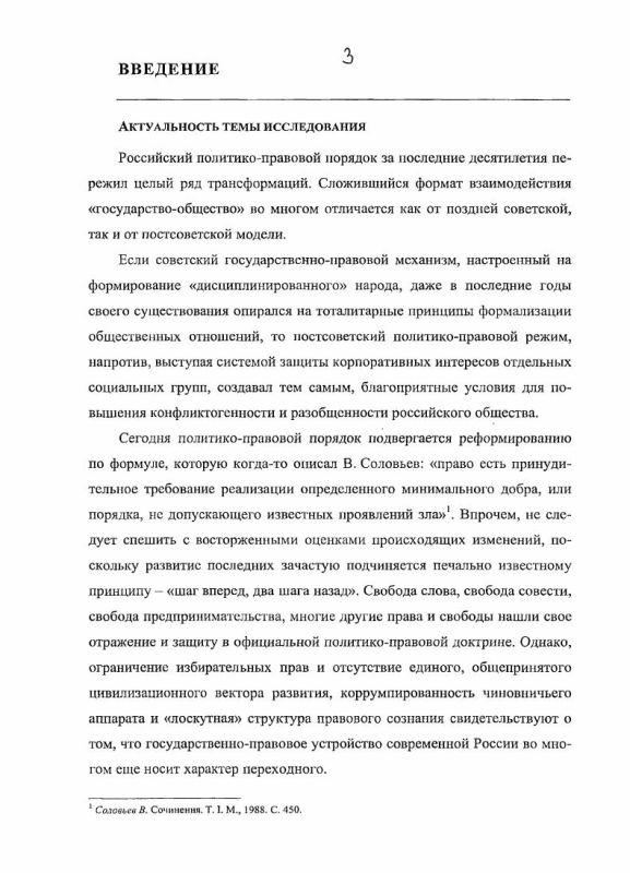 Содержание Социальный генезис права: гештальтсоциологический анализ