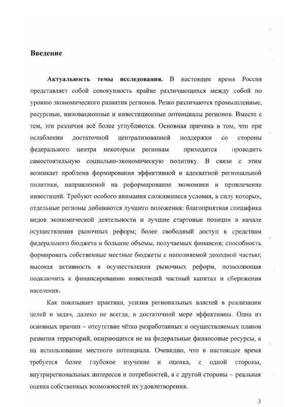 Содержание Теория, методология и практика трансформации инструментария развития экономики региона : на примере Республики Дагестан