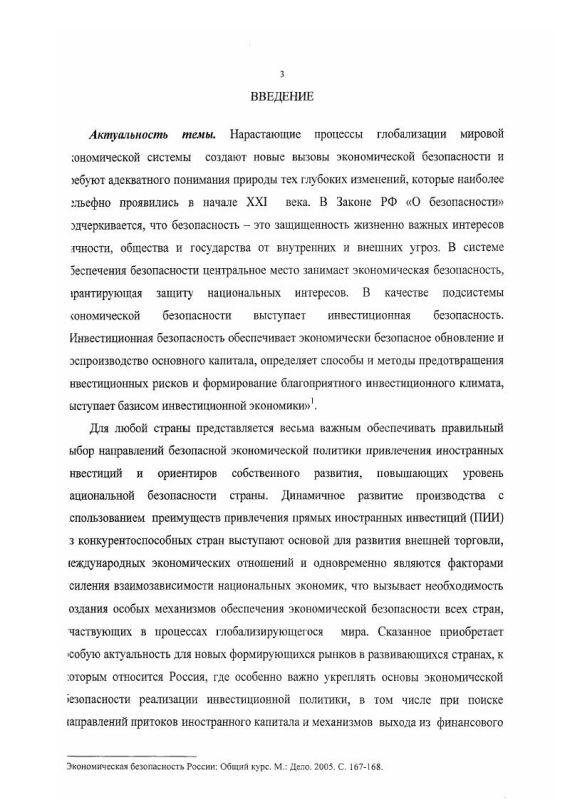 Содержание Экономическая безопасность привлечения прямых иностранных инвестиций в Россию
