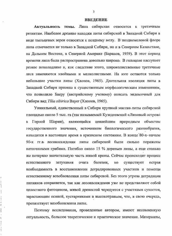 Содержание Оценка экологического состояния липняков в Горной Шории