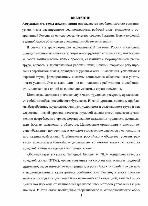 Содержание Качество трудовой жизни молодежи России - концептуальные основы формирования