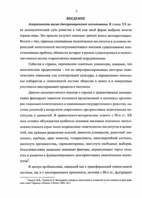 Содержание Современные электоральные процессы: взаимосвязь поведенческого и институционального аспектов : политологический анализ