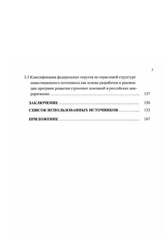 Содержание Методы анализа и прогнозирования инвестиционного потенциала страховых компаний