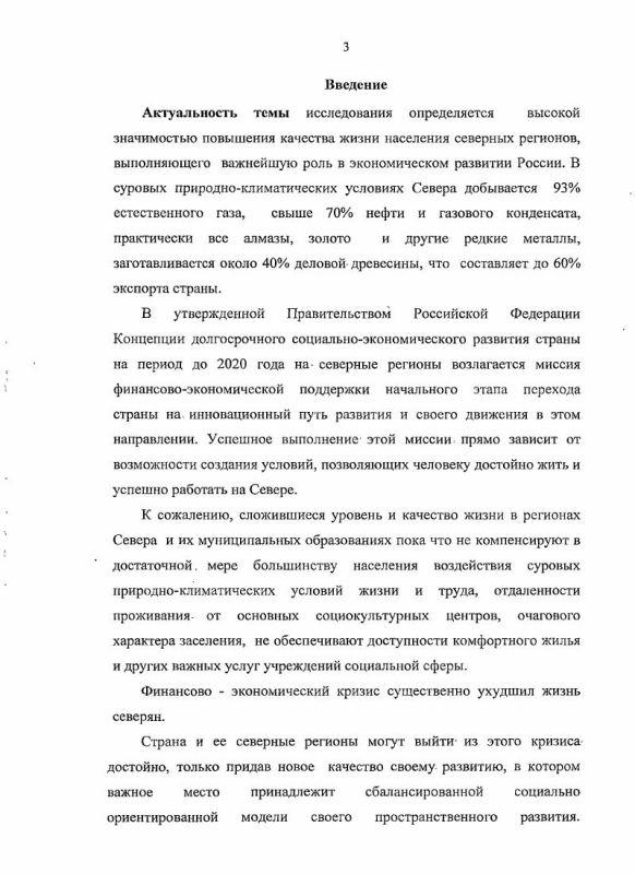 Содержание Качество жизни населения регионов Севера России: состояние и пути повышения