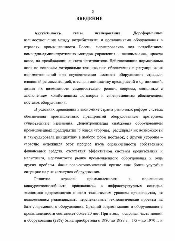 Содержание Организационно-методическое обеспечение выбора современных форм поставок оборудования предприятиями промышленности в условиях реформирования экономики России