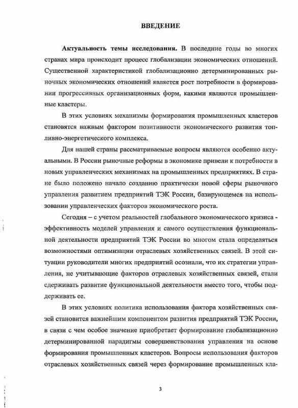 Содержание Стратегии формирования кластеров в топливно-энергетическом комплексе России