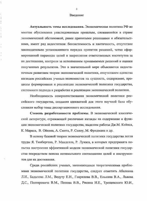 Содержание Экономическая политика государства и направления ее совершенствования в Российской Федерации