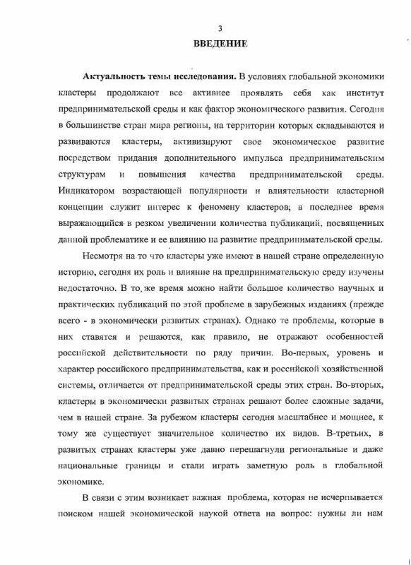 Содержание Кластерная политика как инструмент совершенствования предпринимательской среды : на примере Санкт-Петербурга