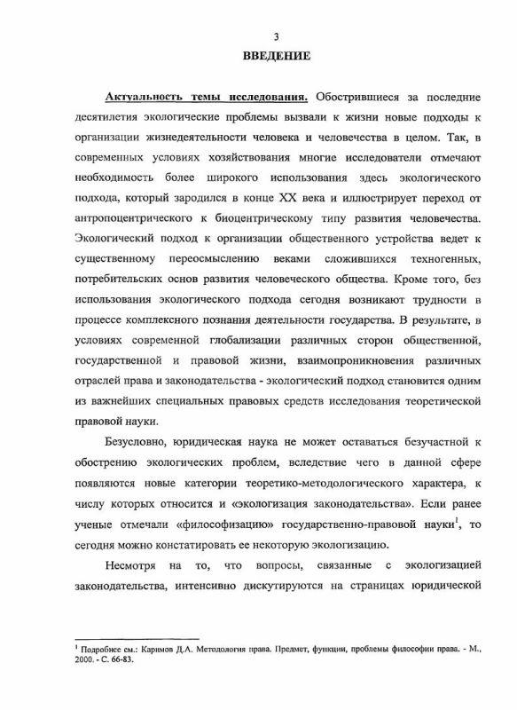 Содержание Теоретико-методологические проблемы экологизации российского законодательства