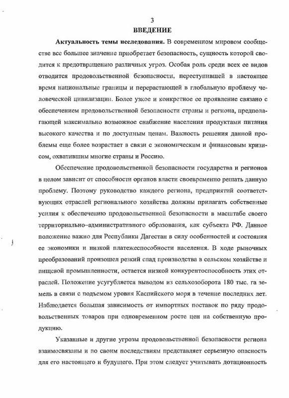 Содержание Основные направления обеспечения продовольственной безопасности региона в условиях реформирования АПК : на примере Республики Дагестан