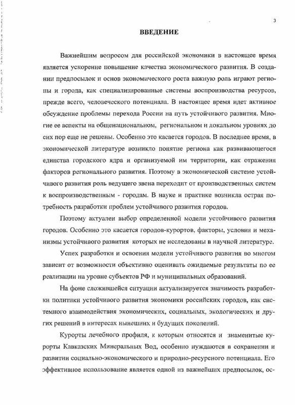 Содержание Основные направления и механизмы перехода к устойчивому развитию курортного города : на примере города-курорта Кисловодска