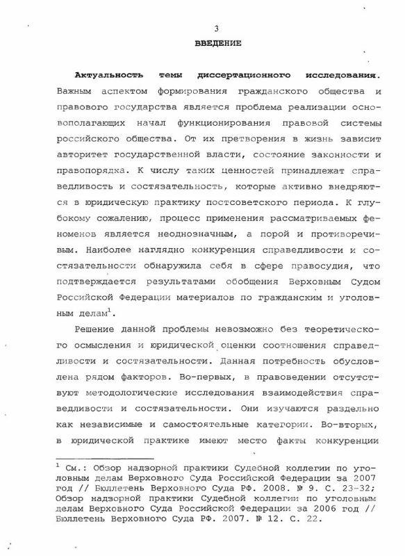 Содержание Справедливость и состязательность в российском праве