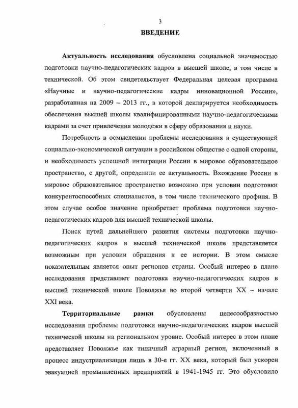 Содержание Подготовка научно-педагогических кадров высшей технической школы в Поволжье : вторая четверть XX - начало XXI вв.