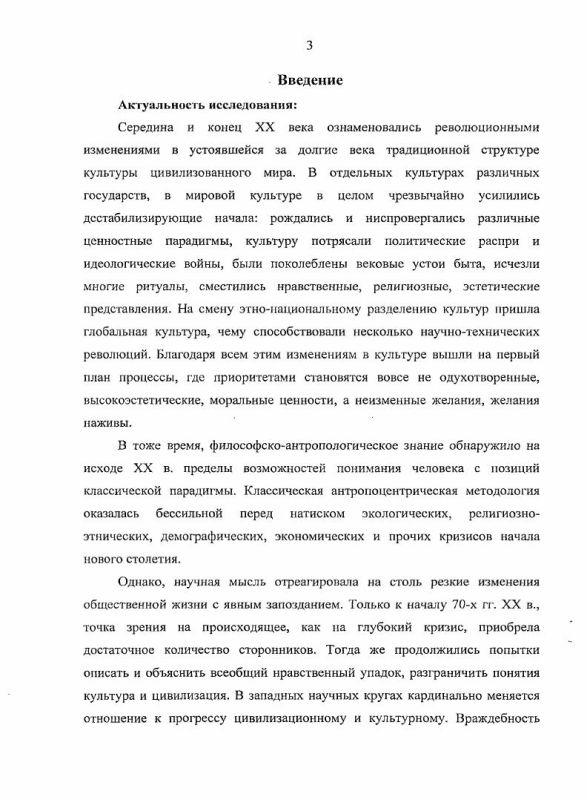 Содержание Антропологическое наследие С.Л. Франка как ресурс развития современной гуманитарной культурологии