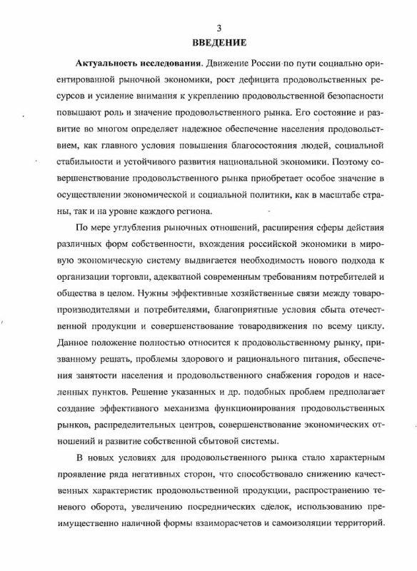 Содержание Формирование и развитие регионального продовольственного рынка АПК : на примере Республики Дагестан