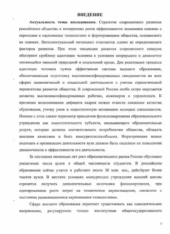 Содержание Факторы рыночной адаптации стратегий развития высших учебных заведений : на материалах Ростовской области