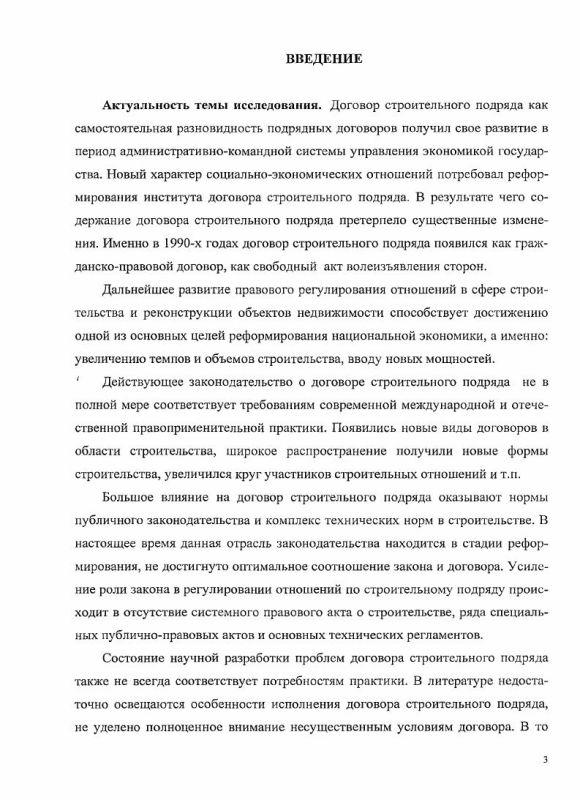 Содержание Договор строительного подряда в российском гражданском праве