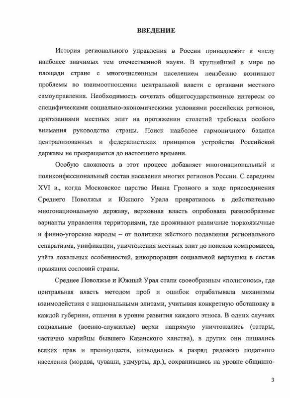 Содержание Кантонные начальники Башкирии: национальная региональная элита первой половины XIX века