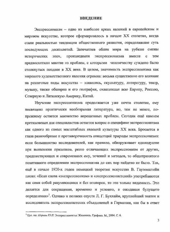 Содержание Словацкая экспрессионистская проза 20-30-х годов XX века