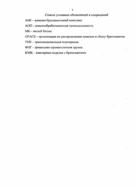 Содержание Организационно-экономические условия формирования интегрированной структуры в обеспечение развития предприятий алмазообрабатывающей промышленности России