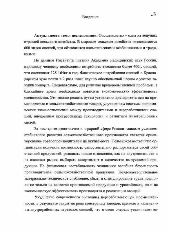 Содержание Обоснование направлений повышения эффективности овощеводческого подкомплекса : на примере АПК Краснодарского края