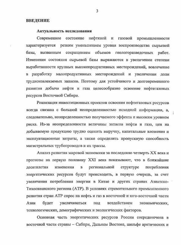 Содержание Методы формирования стратегии освоения нефтегазоносной провинции : на примере Восточной Сибири