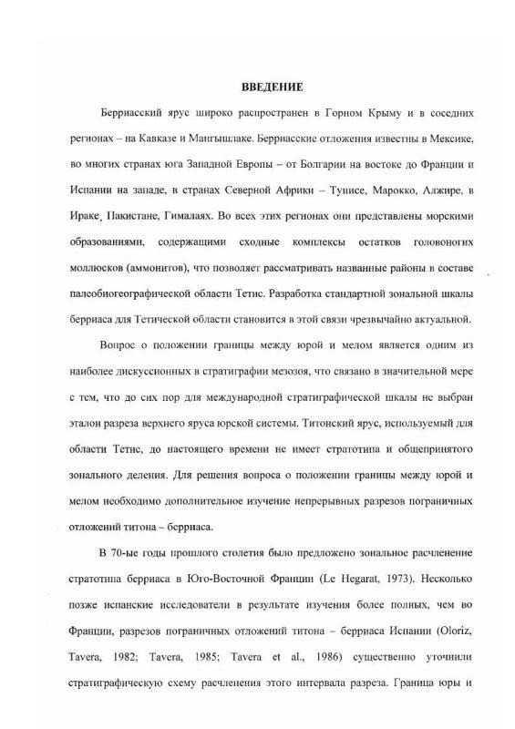 Содержание Берриасский ярус восточной части области Тетис: аммониты и биостратиграфия