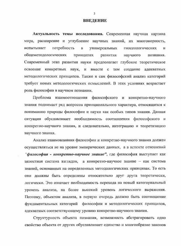 """Содержание """"Бытие"""" в системе категорий и законов диалектики : методологический аспект"""