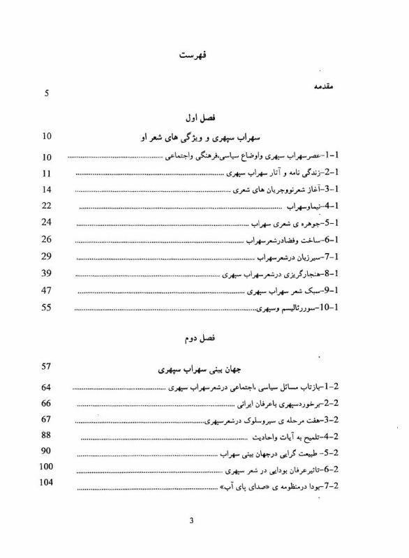 Содержание Место Сохраба Сипехри в современной персидской поэзии