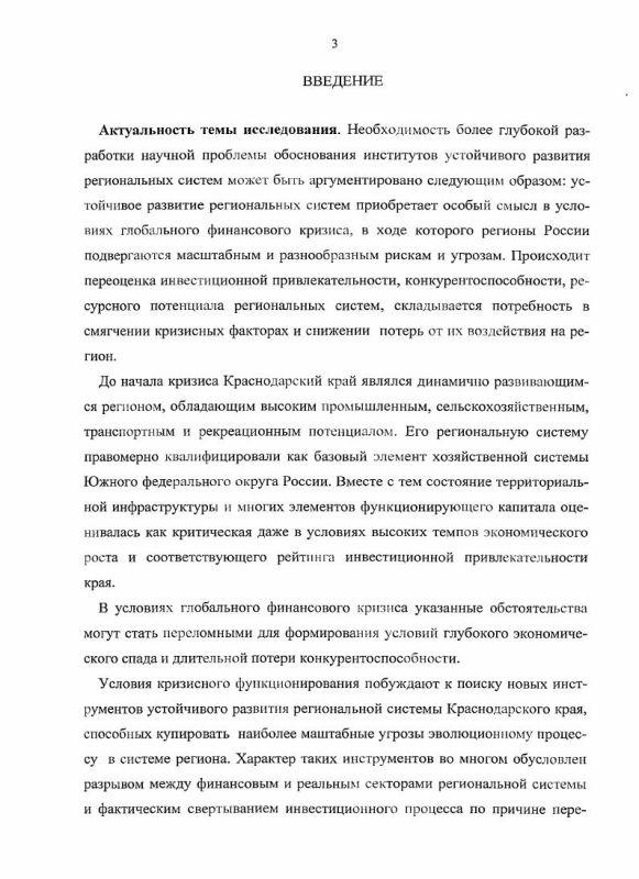 Содержание Лизинг как инструмент обеспечения устойчивого развития экономической системы Краснодарского края
