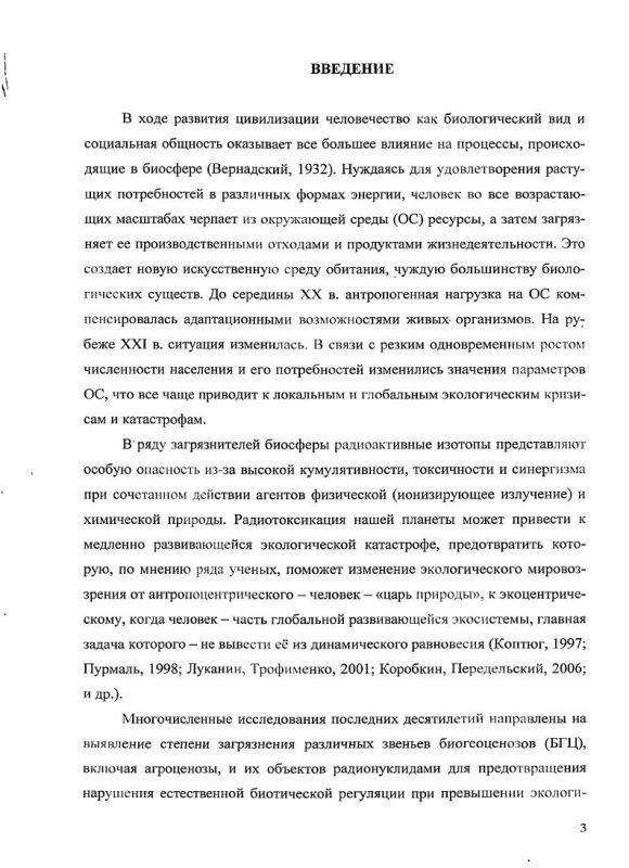 Содержание Аккумуляция радионуклидов в кормах Западно-Сибирского региона