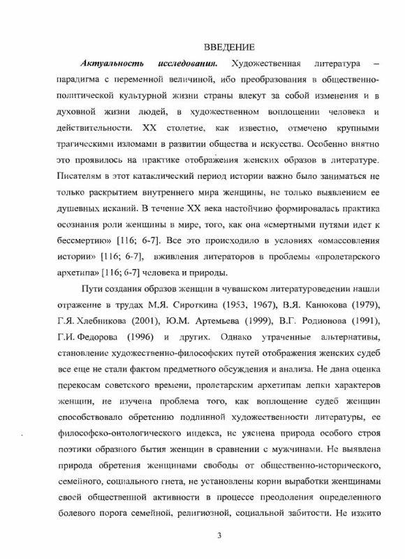 Содержание Художественное воплощение образов женщин и их судеб в чувашской прозе XX века
