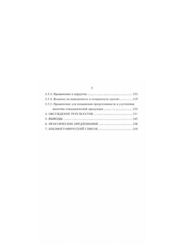 Содержание Фармакология и применение новых производных пиримидина