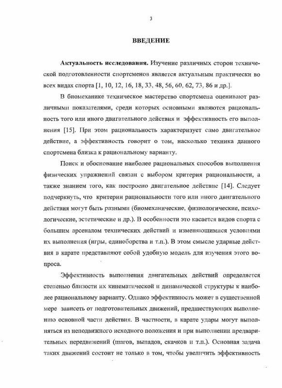 Содержание Биомеханические критерии рациональности и эффективность техники ударных действий в карате