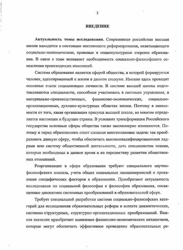 Содержание Диалектика системных преобразований современной российской высшей школы