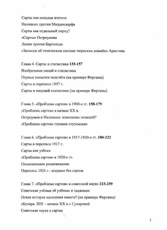 """Содержание Этнографическое знание и национальное строительство в Средней Азии : """"проблема сартов"""" в XIX - начале XXI в."""