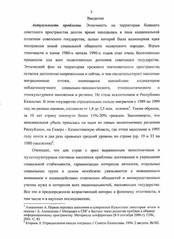 Содержание Этнические процессы в среде современного татарского населения Северо-Казахстанской области Республики Казахстан