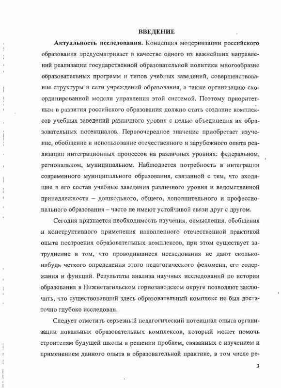 Содержание Нижнетагильский заводской образовательный комплекс как уникальный опыт соединения общего и специального образования в России : 1861-1917 гг.