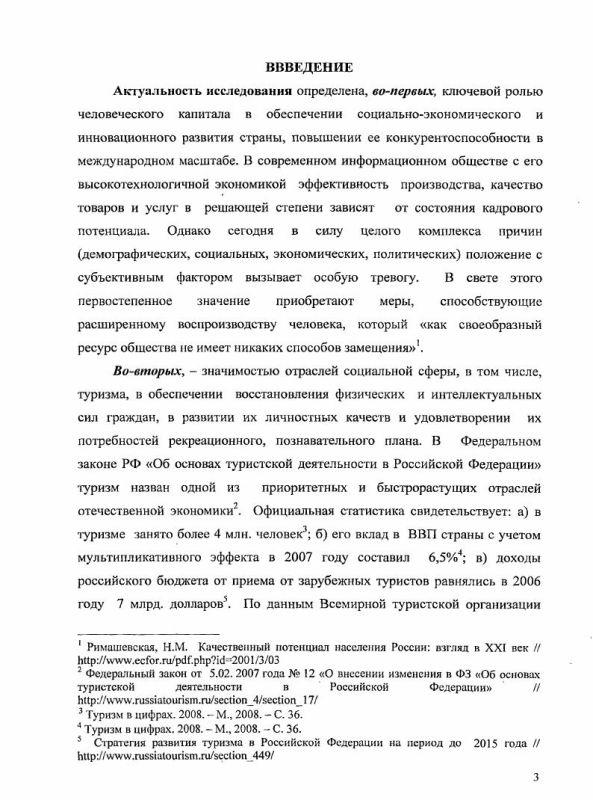 Содержание Организационно-экономические основы туристской отрасли в Российской Федерации
