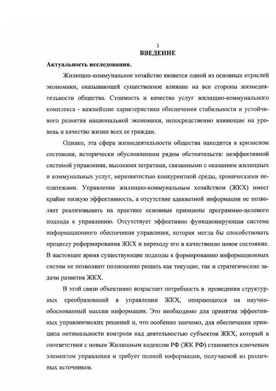 Содержание Информационное обеспечение оценки состояния и организации контроля в структуре ЖКХ региона