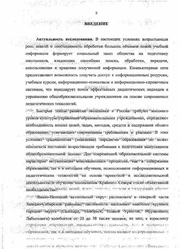 Содержание Проектная деятельность учащихся как средство управления общеобразовательными учреждениями : на материалах Ямало-Ненецкого автономного округа