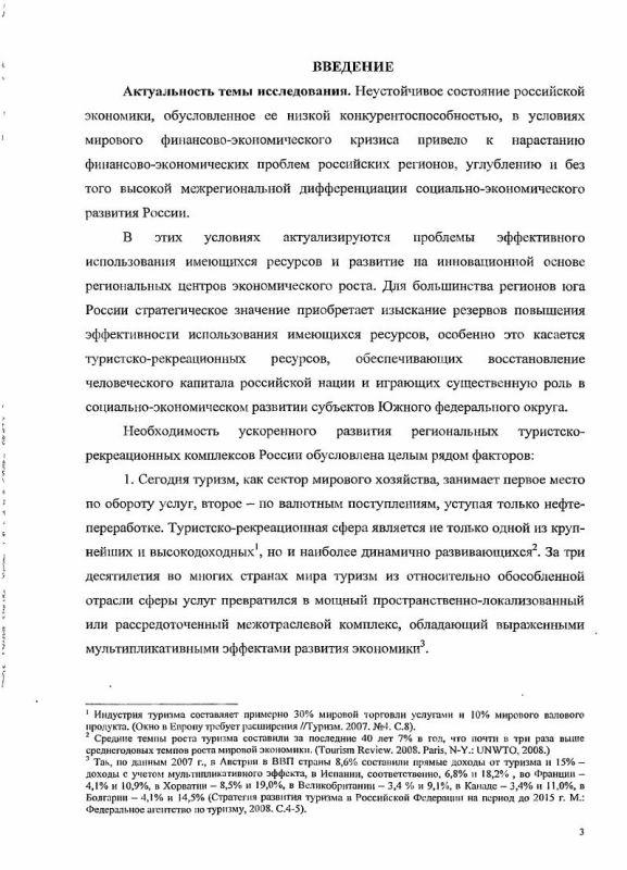 Содержание Формирование стратегии кластерного развития туристско-рекреационного комплекса региона : на примере Республики Северная Осетия-Алания